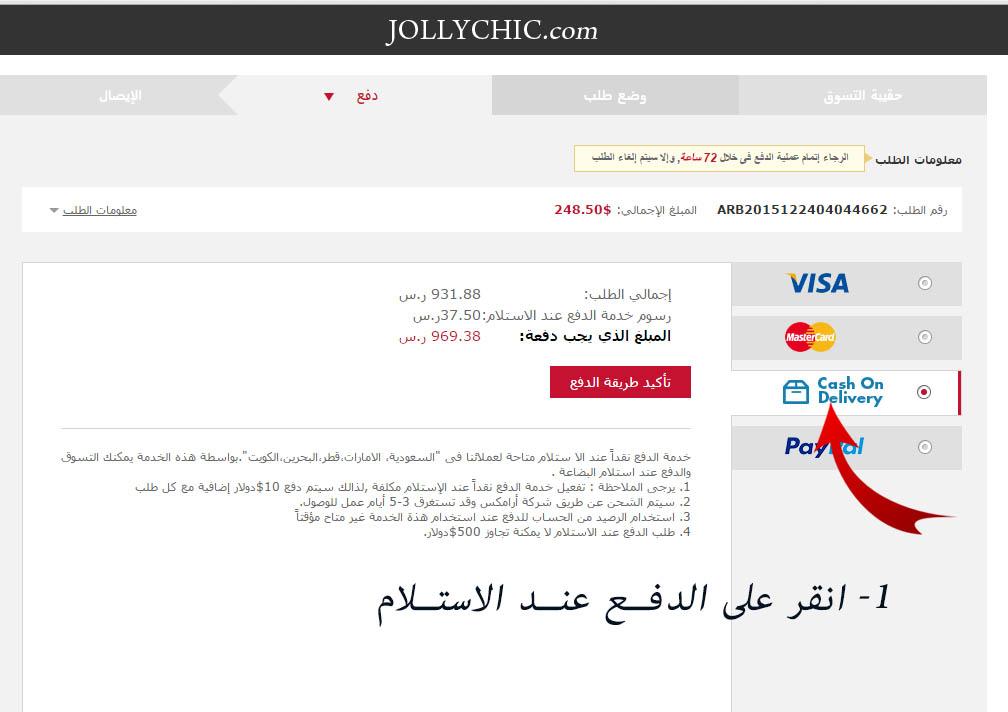 2aea9fa46 كيفية اختيار الدفع عند الاستلام في جولي شيك jollychic - جولي شيك عربي