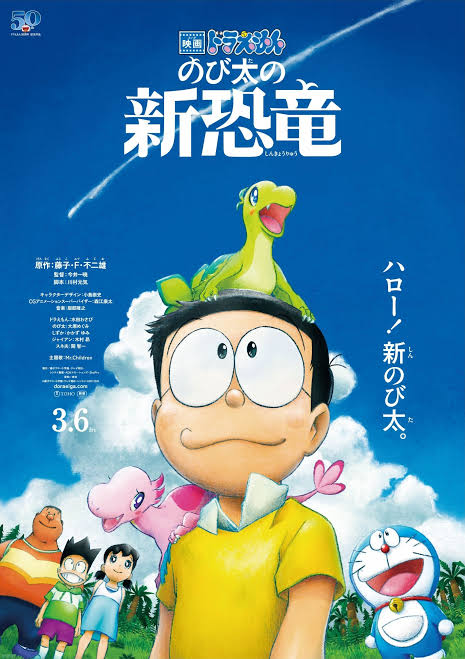 Doraemon the Movie: Nobita's New Dinosaur (2020)