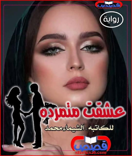 رواية عشقت متمرده - الشيماء محمد