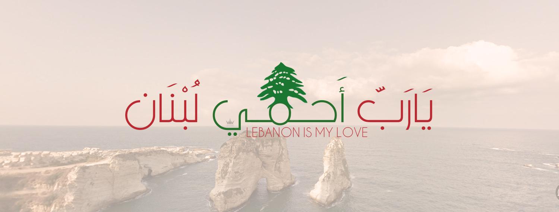 غلاف فيس بوك لبنان