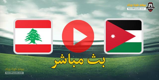 نتيجة مباراة الأردن ولبنان اليوم 24 مارس 2021 في مباراة ودية