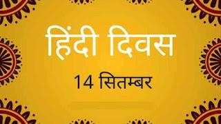 हिंदी दिवस की हार्दिक शुभकामनाएं