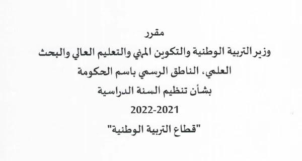 اصدار مقرر تنظيم السنة الدراسية 2022-2021