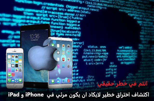 iPhone و iPad اختراق خطير يكاد يكون غير مرئي