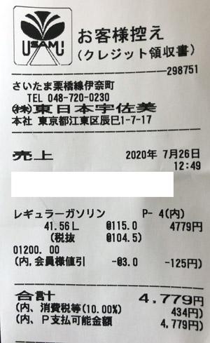 東日本宇佐美 埼玉栃木販売支店 2020/7/26 のレシート