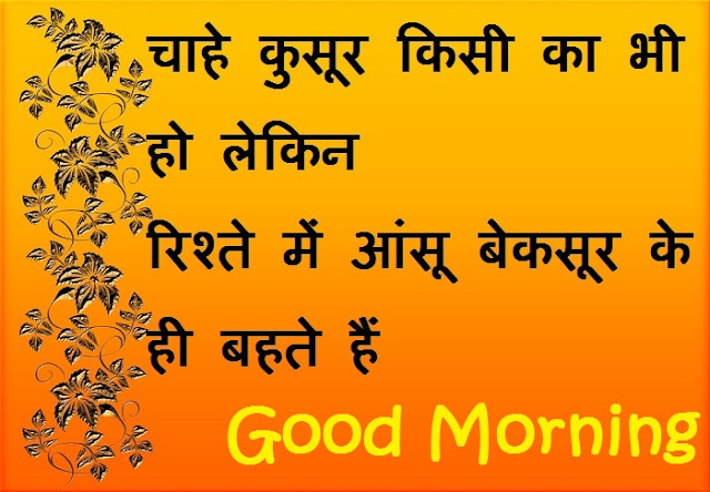 good morning image with sad relationship quotes in hindi