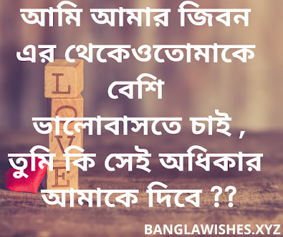 bangla romantic premer chondo