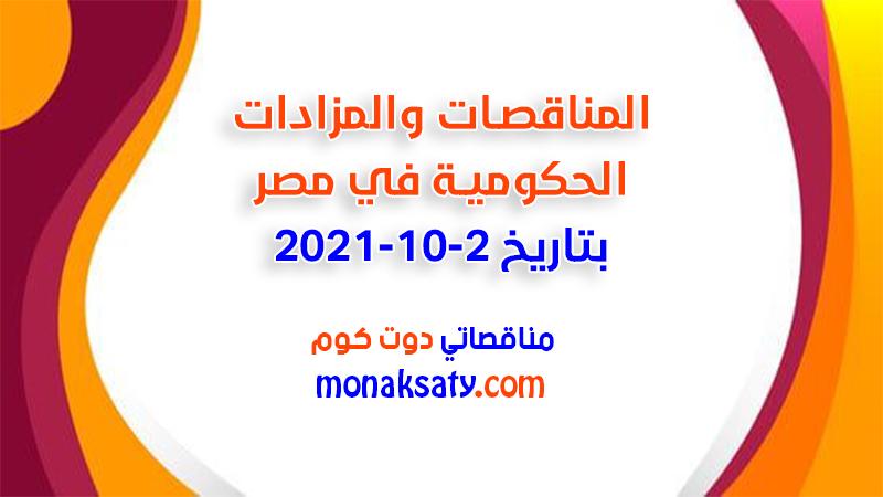 المناقصات والمزادات الحكومية في مصر بتاريخ 2-10-2021