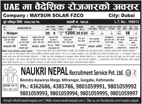 Jobs For Nepali In U.A.E. Salary -Rs.35,000/