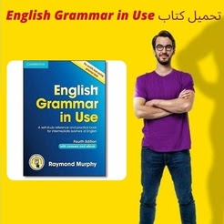 English Grammar in Use PDF تحميل كتاب
