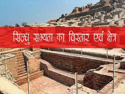 सिन्धु सभ्यता का विस्तार तथा क्षेत्र |Sindhu Sabhyata Ka Vistar