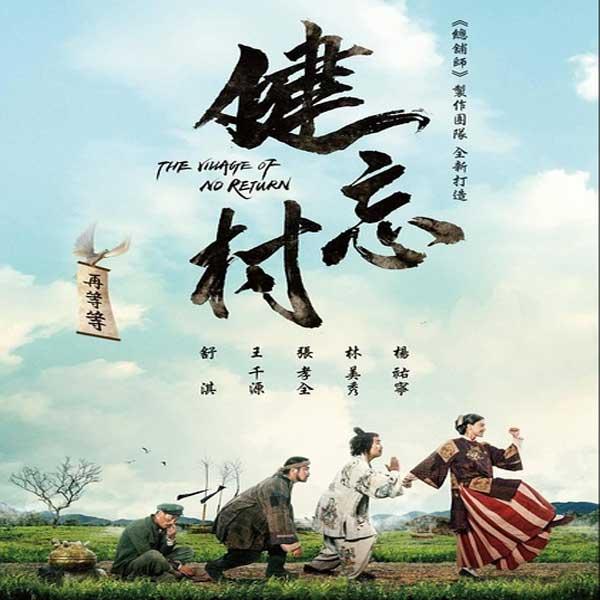 Sinopsis, Cerita & Review Film The Village of No Return (2017)