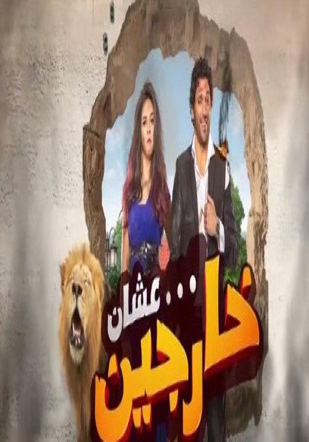 مشاهدة فيلم البس عشان خارجين كامل اون لاين يوتيوب 2016