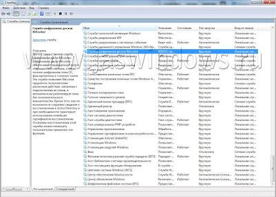 Отключение служб в системе windows 7.