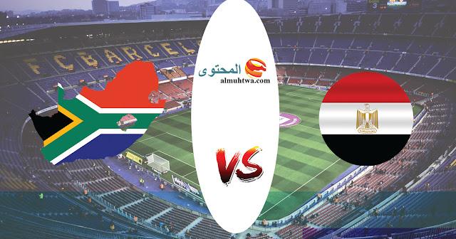 موعد  مباراة مصر وجنوب أفريقيا 2019 egypt-vs-south-africa كورة لايف