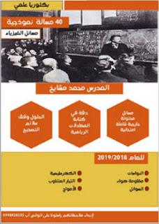 40 مسألة نموذجية في الفيزياء بكالوريا علمي ـ محمد مشايخ