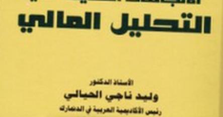 تحميل كتاب رباعية التدفق المالي pdf