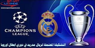 التشكيلة المحتملة لريال مدريد في دوري ابطال اوروبا