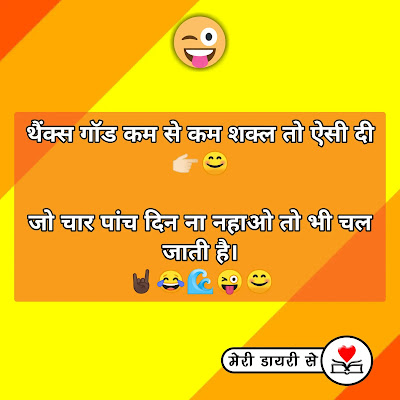 Funny winter Jokes in Hindi