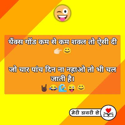 Funny winter Jokes in Hindi