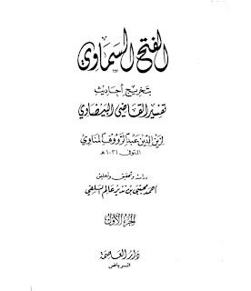 Afthul Masavi / الفح المساوی by علامہ زین العابدین عبدالروف المناوی