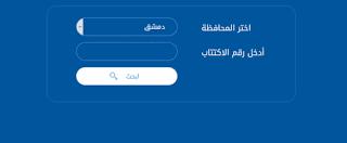 نتائج الصف التاسع سوريا 2018 والإعدادية الشرعية الآن برقم الاكتتاب واسم المحافظة موقع وزارة التربية السورية