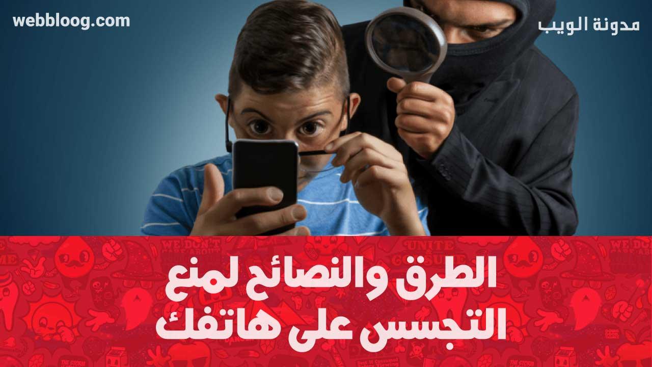 الطرق والنصائح لمنع التجسس على هاتفك