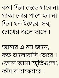 Tui Bihone Lyrics Samz Vai