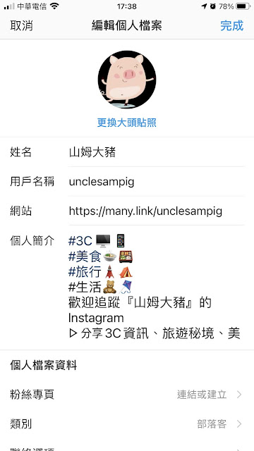 Many.Link:化繁為簡,多個自媒體網站連結整合為單一網址清單的服務