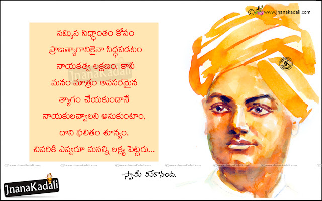 swami vivekananda quotes in telugu, vivekananda motivational sayings in telugu, swami vivekananda png images, best vivekananda telugu quotes with hd wallpapers