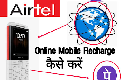 Online Mobile Recharge Kaise kare In Hindi