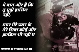 Heart Broken Status in Hindi, Heart Broken Shayari in Hindi