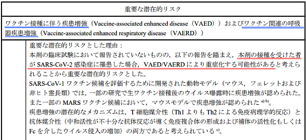 接種に伴う疾患増強