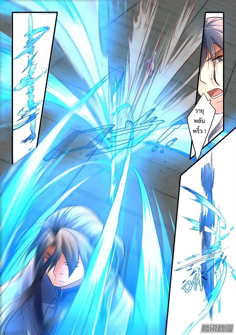 อ่านการ์ตูน Spirit Blade Mountain 227 ภาพที่ 9