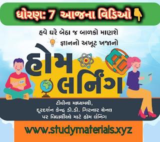 std 7 study materials video