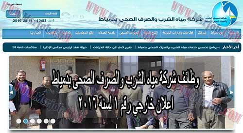 وظائف شركة مياه الشرب والصرف الصحى بمحافظة دمياط 2016