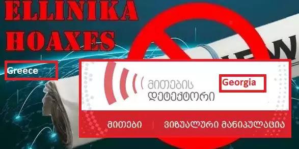 Η «αδελφή» σελίδα των ellinikahoaxes στην Γεωργία ειδικός των fake news ειναι και ο ίδιος ο Στάλιν(!)