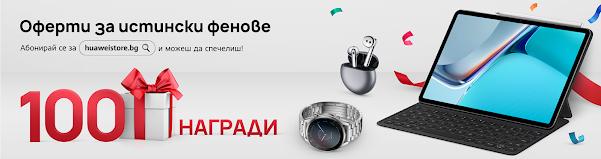 Huaweistore.bg → На 20.10 2021 отваря официалният онлайн магазин на Huawei за България - участвай в томбола със 100 фантастични награди