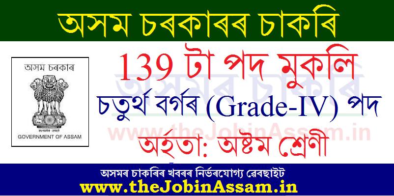 DECT, Assam Recruitment 2020