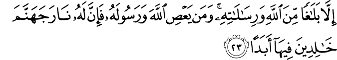 Surat Al-Jin Ayat 23
