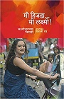 https://www.amazon.in/Mi-Hijada-Laxmi-Laxminarayan-Tripathi/dp/9381636184