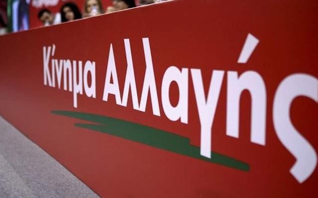 Ήγουμενίτσα: Απάντηση του Κινήματος Αλλαγής Θεσπρωτίας στο ΣΥΡΙΖΑ ΘΕΣΠΡΩΤΙΑΣ