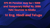 EPs 95 Pension |  Temporary Relief of Rs. 5000 ?