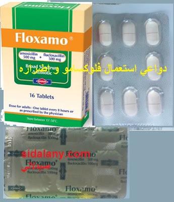 1- ما هو مضاد حيوي floxamo 500 mg 2- كيف يعمل FLOXAMO فلوكسامو 3- متي يبدأ مفعول فلوكسامو 4- دواعي استعمال floxamo 500  5- جرعة floxamo 1gm  6- جرعة floxamo 1gm فلوكسامو للاطفال 7- الجرعة الزائدة من floxamo 1gm 8- اضرار floxamo 9- موانع استعمال floxamo 1gm  10- التفاعلات الدوائية لفلوكسامو floxamo 1gm  11- طريقة حفظ دواء فلوكسامو  12- فلوكسامو اثناء الحمل والرضاعة 13- بدائل فلوكسامو 14- floxamo 1gm سعر floxamo 1gm سعر  floxamo للبرد  دواعي استعمال floxamo 500  floxamo 500 m  floxamo 500 mg سعر  تحذير من مضاد حيوي  اوجمنتين  هاى بيوتك اضرار floxamo  floxamo 1gm سعر  floxamo 500 mg سعر  floxamo 500 m سعر  تحذير من مضاد حيوي  flumox 500  سعر مضاد حيوي  floxabact 500 floxamo 500 mg سعر  اضرار floxamo  floxamo 500 m سعر  floxamo للبرد  floxamo 1gm سعر  flumox 500  floxabact 500  سعر مضاد حيوي floxamo 1 gm  اضرار floxamo  floxamo 500 m  floxamo 1000 سعر  تحذير من مضاد حيوي  سعر مضاد حيوي  flumox 500  spectracef 1g سعر floxamo 1gm سعر  دواعي استعمال floxamo 500  اضرار floxamo  floxamo 500 mg سعر  floxamo 500 m سعر  مضاد حيوي floxamo 500 mg  flumox 500  floxabact 500