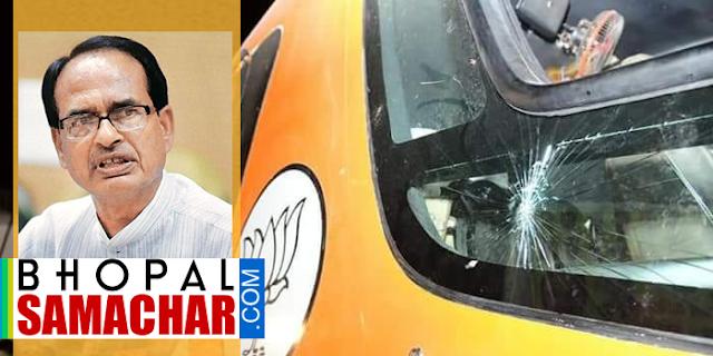 शिवराज सिंह पर काले कपड़ों में लपेटकर पत्थर फैंके थे, चप्पल भी थी! | MP NEWS