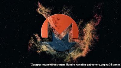Хакеры подменили клиент Monero на сайте getmonero.org на 35 минут