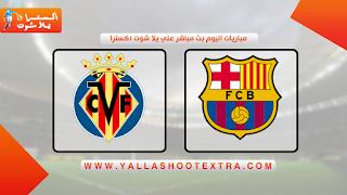 مشاهدة مباراة برشلونة ضد فياريال 25-04-2021 في الدوري الاسباني