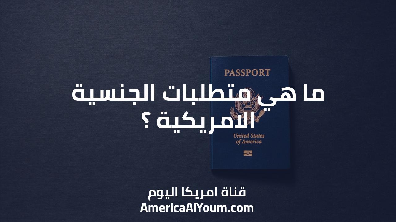 ما هي متطلبات الجنسية الامريكية ؟