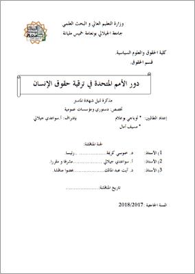مذكرة ماستر: دور الأمم المتحدة في ترقية حقوق الإنسان PDF