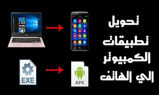 تحويل تطبيقات apk الي exe وتحويل الكمبيوتر الي اندرويد